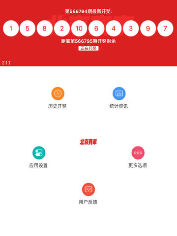 pk10兩�z)�9h�_北京赛车pk10