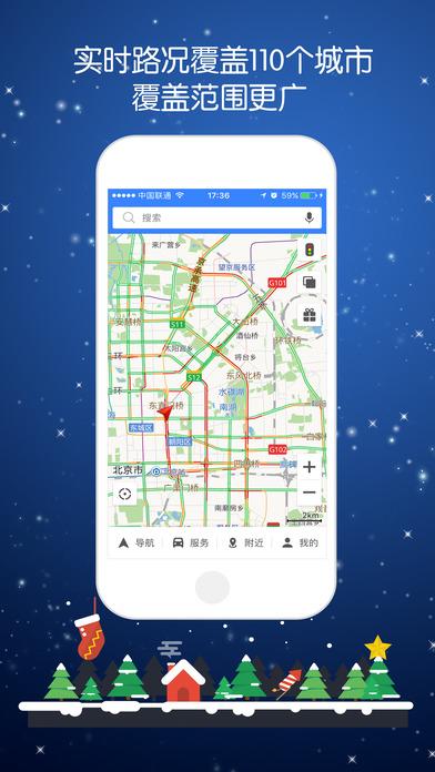 iphone导航犬离线地图下载_导航犬离线地图怎么安装_ios导航犬离线地图下载