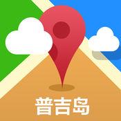 普吉岛离线地图 2.0.1