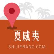 夏威夷离线地图 3.0.1