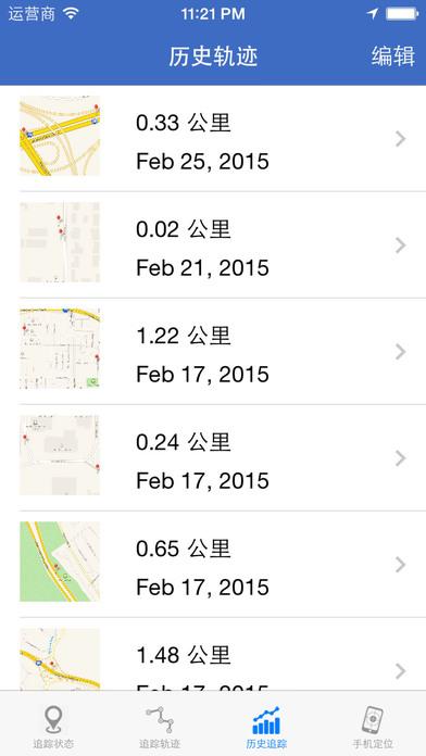 GPS手机跟踪和定位