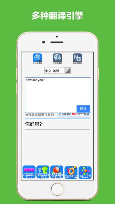 翻译工具大全
