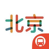 地铁通北京 3.2.2