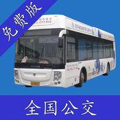 全国公交免费版 7.2.2