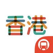 地铁通香港 3.2.2