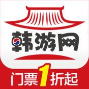 韩游网 3.5.4