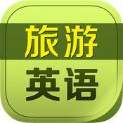 旅游英语HD 6.3
