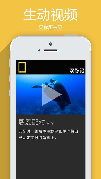 国家地理杂志中文版