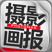 中文摄影杂志 0.9.6