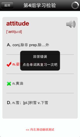 职称英语ABC级+全国公共等级考试