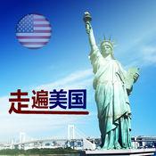 走遍美国同步中英字同步英汉简繁幕版免费版HD 9.10