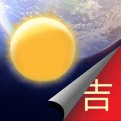 黄历天气 3.20.0