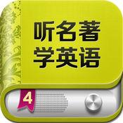 听名著学英语四HD