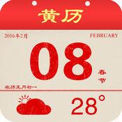 老黄历天气 2.9.0