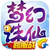 梦幻诛仙1.3.2 For iPhone
