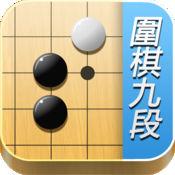 围棋九段 online 1.9