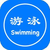 一起学游泳 2.0