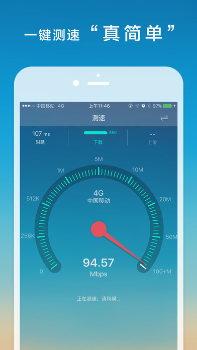 测网速 Speed Test