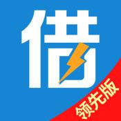 闪电借款领先版 1.0.2