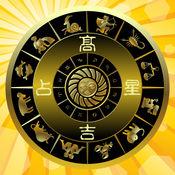 高吉占星+ 星座...