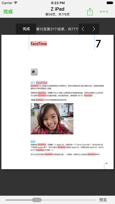 先进的PDF阅读器