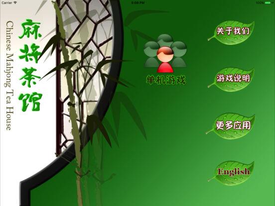 麻将茶馆Lite版HD