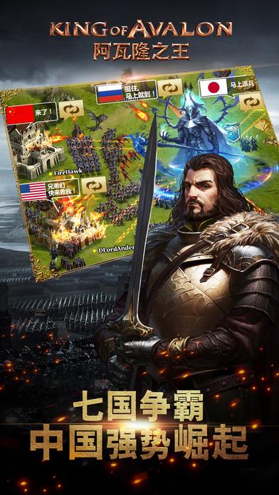 阿瓦隆之王(King of Avalon): 圣剑战争