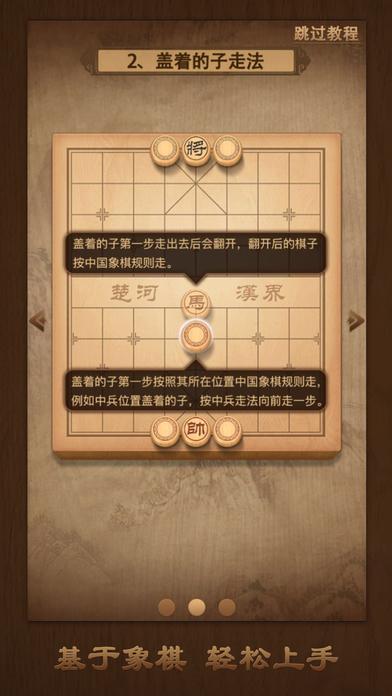 天天象棋腾讯版