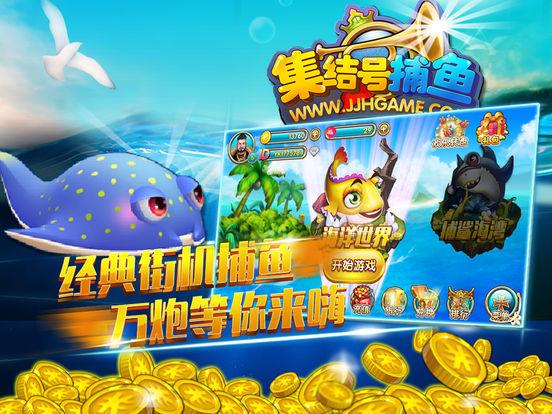 集结号捕鱼3D娱乐版