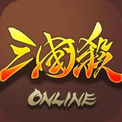 三邦殺Online