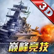 雷霆舰队 3.7.0