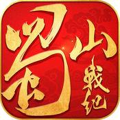 蜀山战纪之剑侠传奇 2.3.2