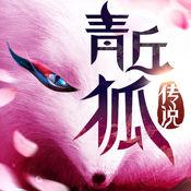 青丘狐传说 1.4.5