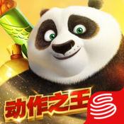 功夫熊猫 1.0.14 官方正版