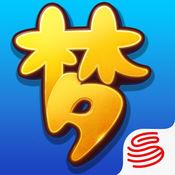 梦幻西游 3.0.3 互通版