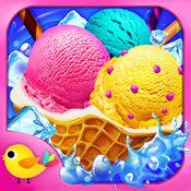 冰淇淋沙龙 1.0