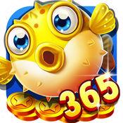 365捕鱼下分版