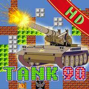 90坦克大战iOS版...