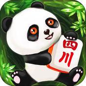 熊猫四川麻将...