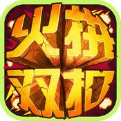 火拼·双扣 4.1.5