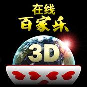 在线百家乐3D 3.4.5