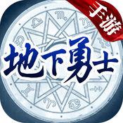 地下勇士手机版 1.2