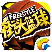 街头篮球..