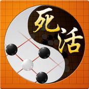 围棋死活宝典2.5