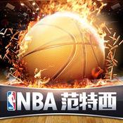NBA范特西 1.2.1