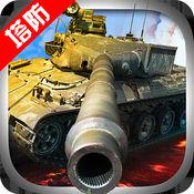 帝国坦克 1.0.4