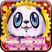 幸运熊猫老虎机 1.0