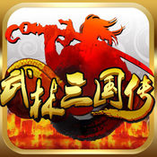 武林三国传:最硬派中国风Mud三国! 1.0.2