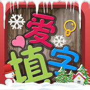 爱填字:最精美中文填字游戏
