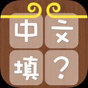 中文填字 1.0.1